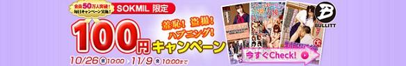 ブリット100円