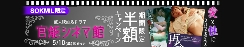 官能シネマ館